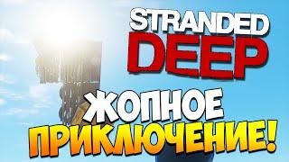 Stranded Deep | Жопное приключение!
