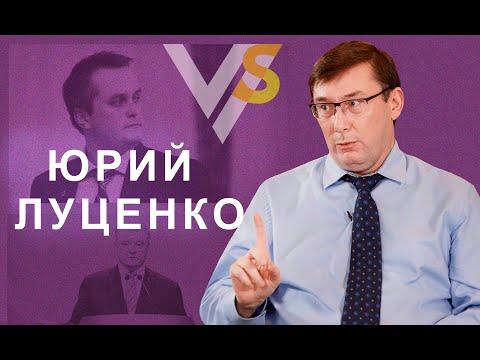 Юрий Луценко: почему Сытнику пора, Коломойский - гений, а жена - порохобот?