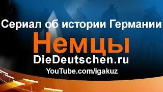 "Тизер сериала о истории Германии ""Немцы"" (Die Deutschen)"
