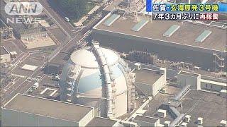 佐賀県にある九州電力の玄海原発3号機が7年3カ月ぶりに再稼働しました。...