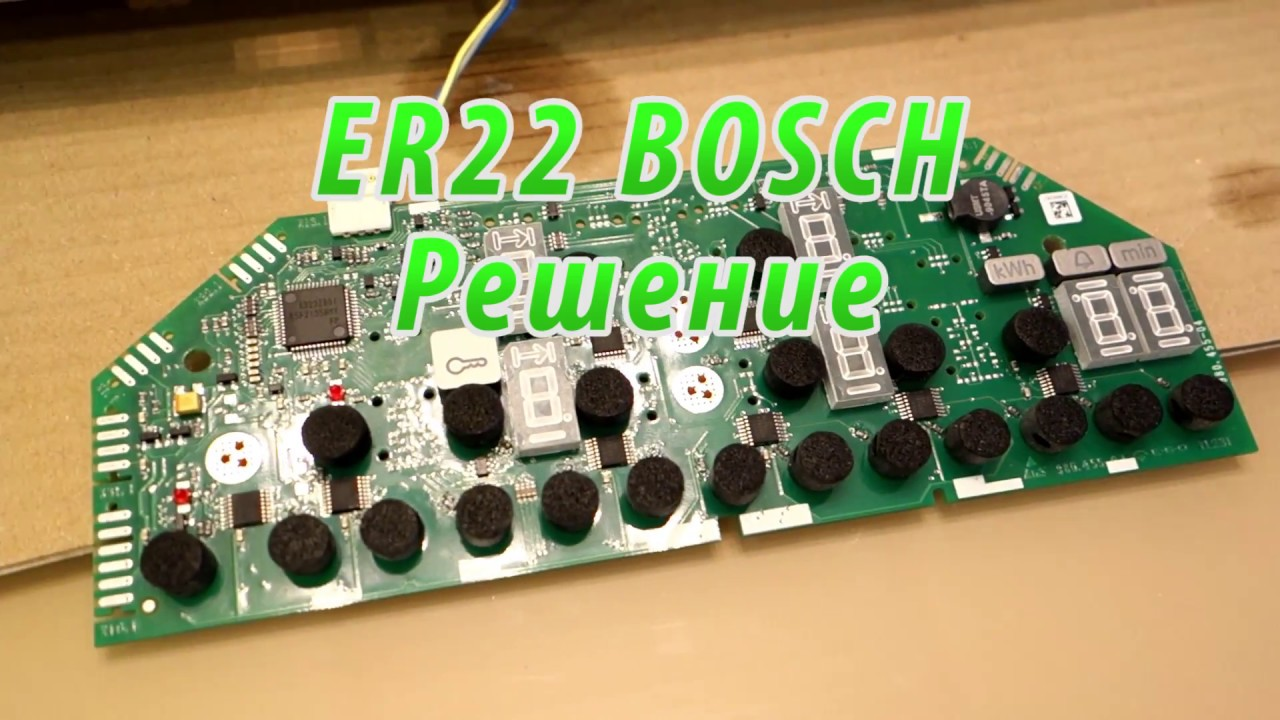 e22 ошибка bosch
