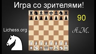 ИГРА СО ЗРИТЕЛЯМИ №90 на lichess.org ШАХМАТЫ.Андрей Микитин.