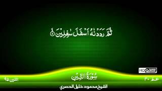 Download 95: Surah At-Tin{TAJWID QURAN} by Siekh Mahmood Khalil Al Husari (Husary)