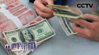 [中国新闻] 中国外汇储备规模环比小幅回升 | CCTV中文国际