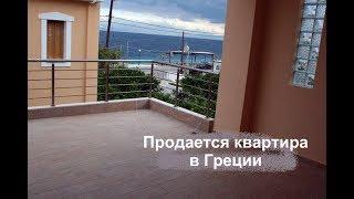 Купить квартиру в Греции дешево это реально. Продается квартира площадью 91 кв.м. в Греции(, 2017-06-03T21:00:19.000Z)