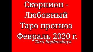 Скорпион Любовный Таро прогноз Февраль 2020 г. Гадание  таро СкорпионЛюбовныйтаропрогнозфевраль2020