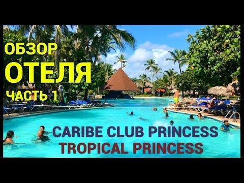 Обзор отеля: Caribe Club Princess Beach Resort & Spa 4* / Tropical Princess: Часть 1
