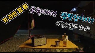 군위 위천수변캠핑장 공원 같은 캠핑장│주변 경관이 아름…