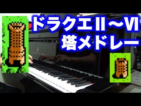 ドラゴンクエスト2~6 塔ピアノメドレー DQ Tower Medley
