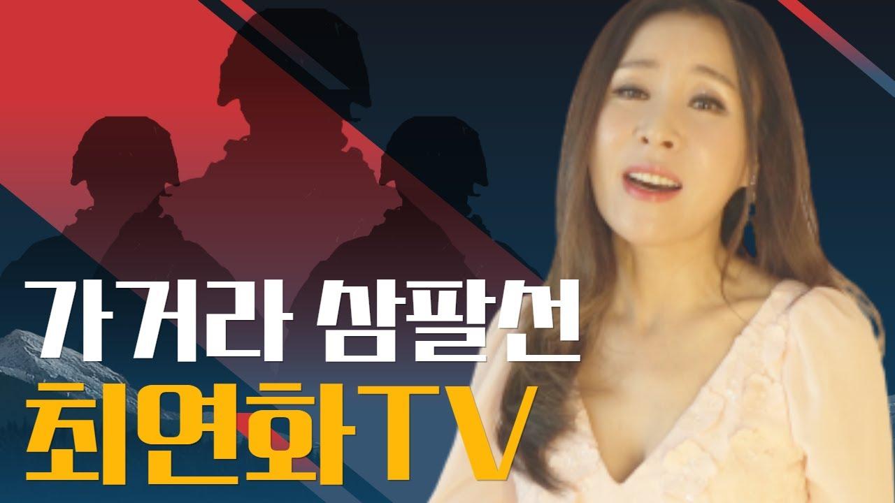 """[최연화TV-가거라 삼팔선] kpop 트롯 남인수 선생님 """"가거라 삼팔선"""""""