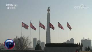 [今日关注]20191214 预告片| CCTV中文国际