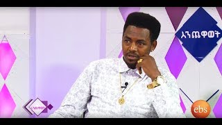 Enchewawot Season 9 EP 1: Interview with Artist Teddy Yo