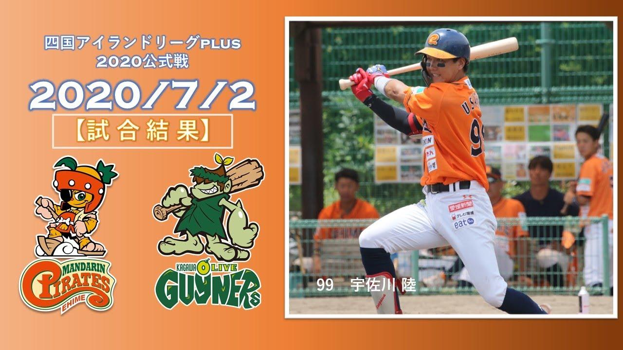 2020.7.2 四国アイランドリーグplus 2020シーズン公式戦 愛媛MPvs香川OG 12時試合開始