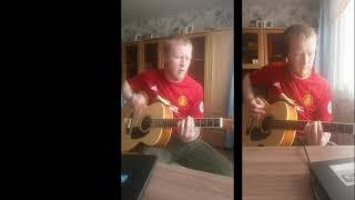 К. Ступин - Лёд и Ветер. Кавер на гитаре. видео
