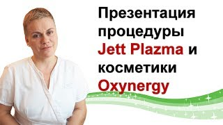Презентация процедуры Jett Plazma и косметики Oxynergy
