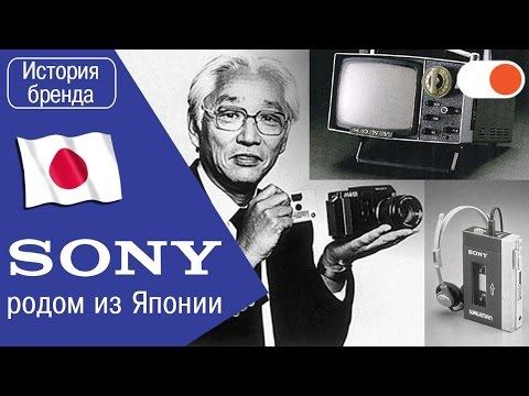 Sony: Сделано в Японии - История бренда