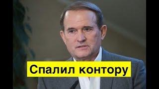 Медведчук признал что боевиками ДНР командует Москва
