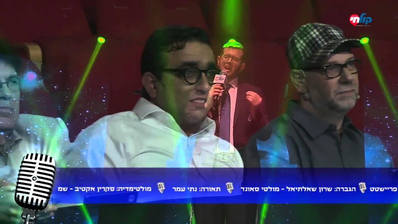 הקול הבא במוזיקה היהודית: עונה 1 - פרק 11 המלא Hakol Haba - S1E11