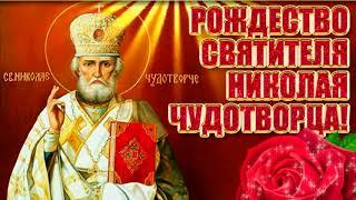 11 августа Рождество святителя Николая Чудотворца