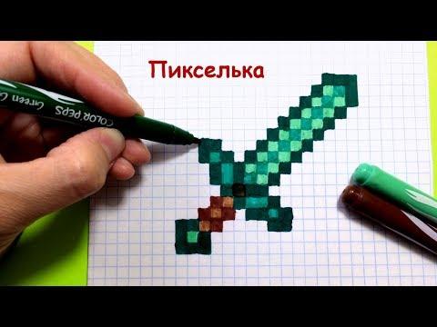Как нарисовать алмазный меч из майнкрафт по клеточкам поэтапно