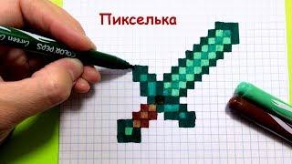 Как Рисовать Алмазный Меч из Майнкрафт по Клеточкам ♥ Рисунки по Клеточкам