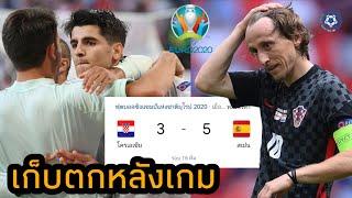 สกู๊ปกีฬา : เก็บตกหลังเกม โครเอเชีย 3-5 สเปน