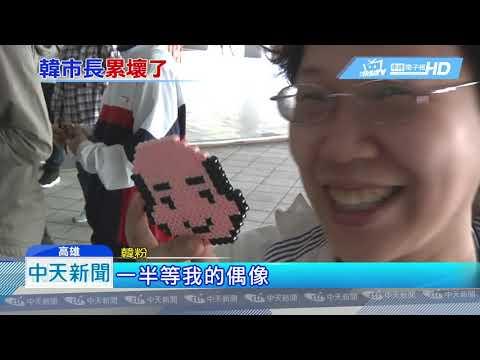 20190302中天新聞 星馬行連15場累壞! 韓國瑜續閉關補練龜息大法