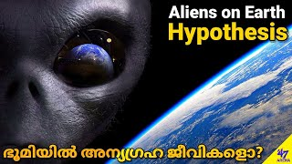 Aliens Living With Humans? | Malayalam Space Fact Science | 47 ARENA