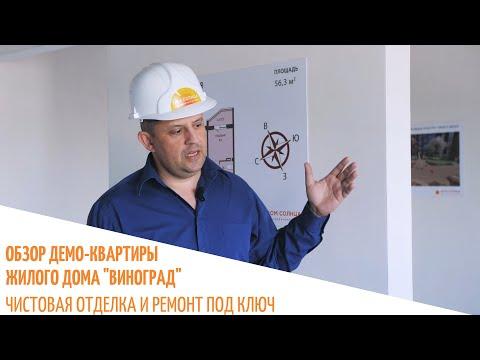 Обзор демо-квартиры в ЖК Виноград / Чистовая отделка и ремонт под ключ