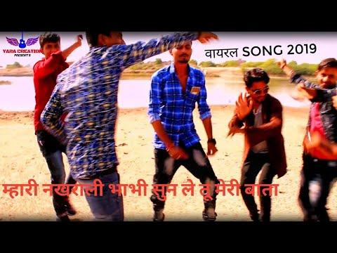 Mari Nakhrali Bhabhi Song With Yara Creation Team म्हारी नखराली भाभी सुन ले तू मेरी बाता Full Song