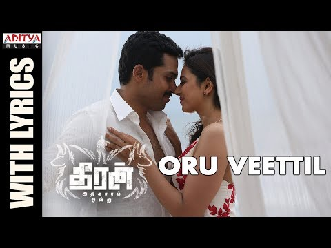 Oru Veettil Song With Lyrics || Theeran Adhigaaram Ondru Movie || Karthi, Rakul Preet || Ghibran