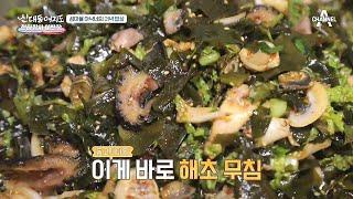 섬마을 아낙네의 저녁 밥상! 바다의 맛 '해산물 비빔밥…
