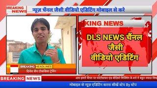 © Copyright Free News Video Kaise Banaye // How To Make News Like DLS News / News Video Editing App
