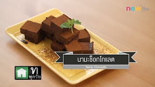 CIY - cook it yourself EP9 [1/3] ขนมไม่อบ : นามะช็อกโกแลต 4/10/14