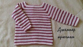 Детский джемпер крючком шаг за шагом. Часть 1. Crochet jumper