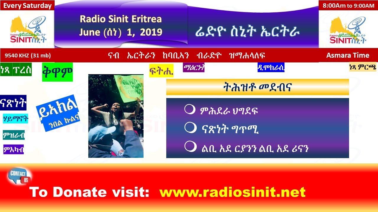 ሬድዮ ስኒት ኤርትራ Radio Sinit Eritrea (Tigriyna) - June 1st,  2019