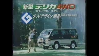 Mitsubishi Delica 4WD 1986 Commercial (Japan)