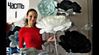 видео Как сделать большие цветы из бумаги, гофрированной бумаги? Мастер-класс?