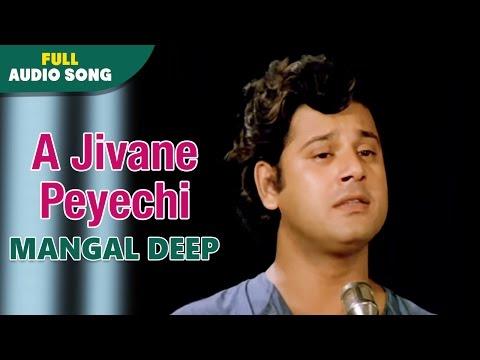 A Jivane Peyechi | Mangal Deep | Bapi Lahiri | Bengali Sad Songs