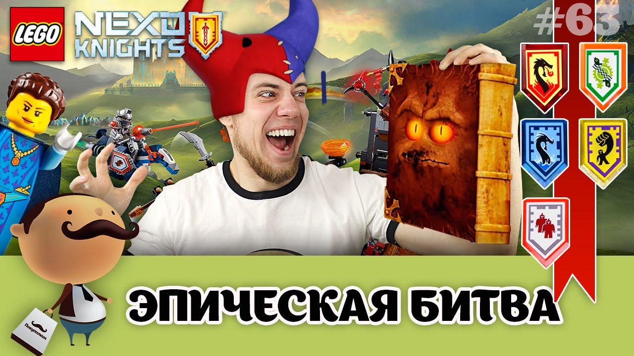 игры 3 рыцари