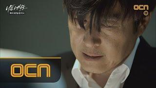 나쁜녀석들 - 소름 돋는 박해진의 살인 현장 그리고 분노한 김상중 9화