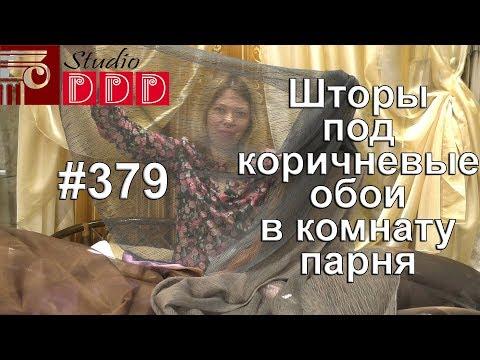 #379. Какие шторы выбрать под коричневые обои в комнату молодого парня?