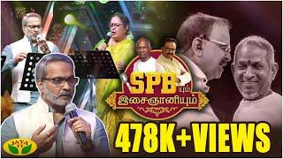 SPBயும் இசைஞானியும் | Pongal Special 2021 | ஆட்டம் பாட்டம் நிறைந்த இசை நிகழ்ச்சி | SPB Charan | Jaya Tv