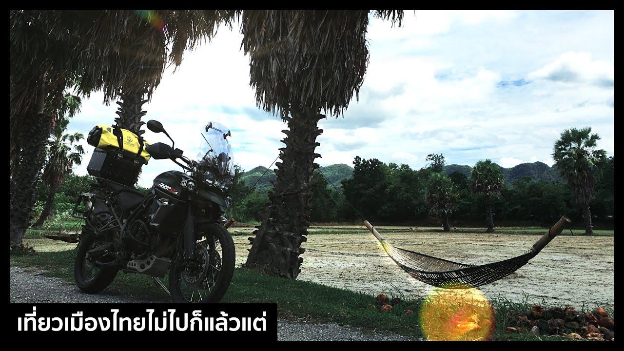 เที่ยวเมืองไทยไม่ไปก็แล้วแต่ : วัดถ้ำเสือ อาศรมชมจันทร์ ปิล็อก (2020)