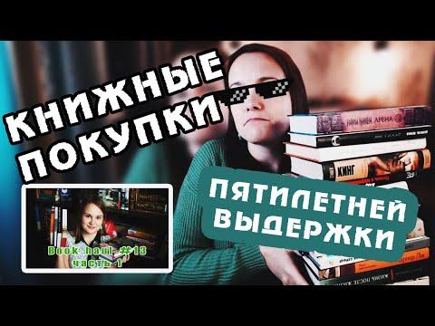 LIKE A BOSS! | КНИЖНЫЕ ПОКУПКИ ПЯТИЛЕТНЕЙ ВЫДЕРЖКИ #10