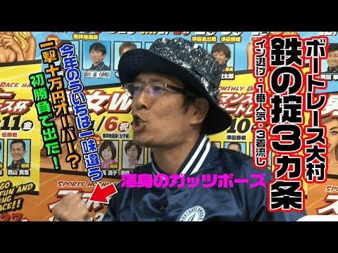 【ボートレース大村☓ういち】ういちが大村の舟券800万円分買うってよ。第6戦