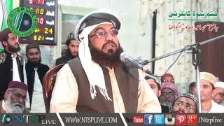 Allama Qari Asmat Ullah Khan Multani | Khatam e Nabuwat Conference in Sargodha 23 Nov 2017