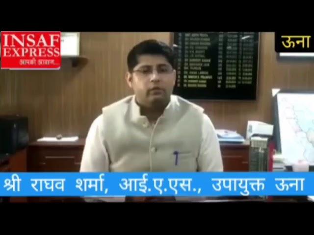 श्री राघव शर्मा आई,ए, एस उपयुक्त उन्ना