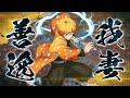 Demon Slayer: Kimetsu no Yaiba - Hinokami Keppuutan - Character Intro #3: Zenitsu Agatsuma