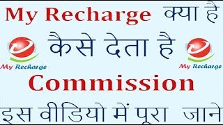 What is My Recharge How does the commission go full in this video